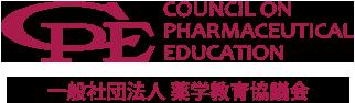 一般社団法人 薬学教育協議会 - CPE - Council on Pharmaceutical Education