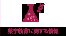 薬学教育に関する情報