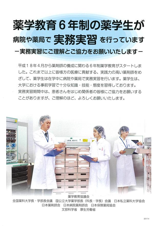 平成29年度用ポスター